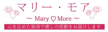 マリー・モア